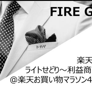 楽天お小遣い ライトせどり~利益商品の紹介@楽天お買い物マラソン4/9‐16~