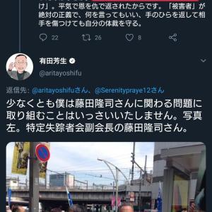 有田ヨシフ参議院議員の暴言
