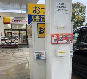 安心安全ガソリンスタンド