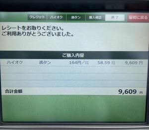 ガソリンの値段