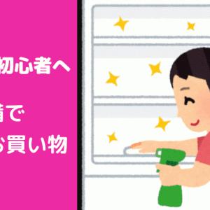 【コストコ初心者】事前準備〜空いている時間〜店内での注意点!