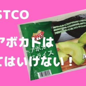 【コストコアボカド】冷凍野菜が激まずい!買うなら生がおすすめ