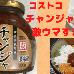 【コストコチャンジャ】ご飯がすすむピリ辛味コリコリ食感が人気