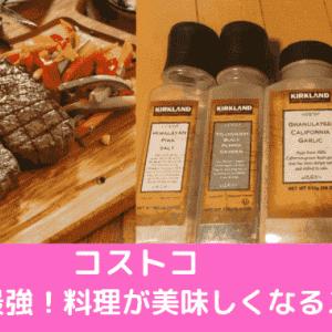 【コストコ調味料スパイス】おすすめ4選!料理が美味しくなるコツ