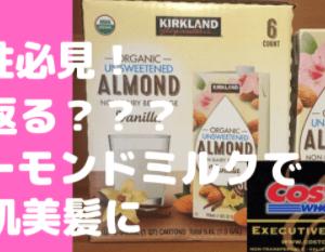 【コストコアーモンドミルクバニラ】美肌と老化防止におすすめ!美味しい飲み方