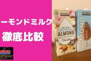 【コストコアーモンドミルク比較】おすすめはバニラ?プレーン?