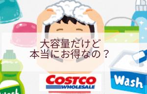 【コストコ節約】洗濯洗剤・食器洗剤・シャンプーお得か検証!