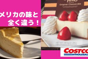 【コストコチーズケーキファクトリー】失敗!本場の味と全く違う