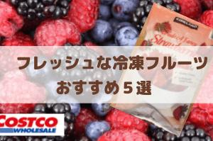 【コストコ冷凍フルーツ】おすすめ5選!スムージーに最適アレンジレシピも