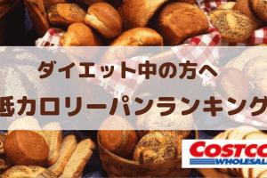 【コストコ】低カロリーパンランキング!ダイエットにおすすめ1位は?