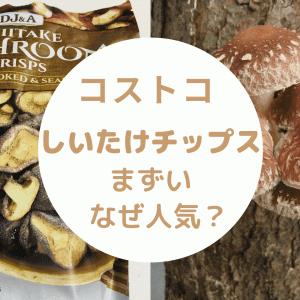 【コストコお菓子】しいたけチップスまずい!おすすめしない理由4選