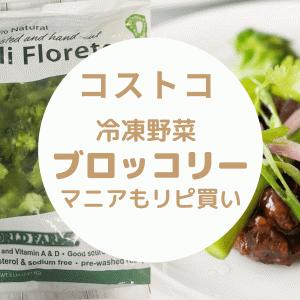 【コストコ冷凍野菜】ブロッコリーおすすめ理由6選!安くて新鮮