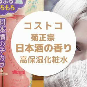 【コストココスメ】菊正宗化粧水おすすめ理由4選!日本酒高保湿