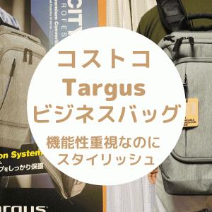 【コストコバッグ】Targusリュックおすすめ!機能性重視でカッコイイ