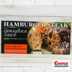 コストコハンバーグ|ボイルで簡単!肉々しさ満点ザ・肉バーグだ