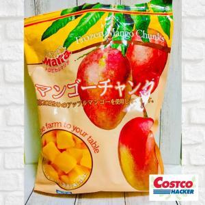コストコ冷凍マンゴー|えっ?南国フルーツ1玉49円?甘いです…