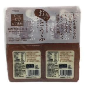 【コストコ失敗しない商品選び】おっとうふ豆腐は濃厚だから塩で食べるのがおすすめ