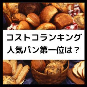 【コストコランキング】人気パン第一位は?
