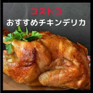 【コストコランキング】おすすめチキンデリカ5選!