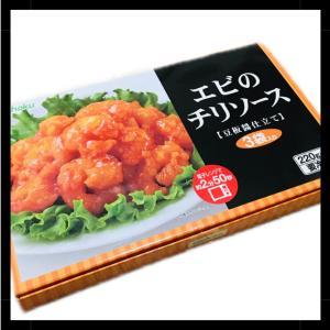 【コストコ失敗しない商品選び】エビのチリソースは豆板醤仕立ての旨辛ソースたっぷり本格的な味