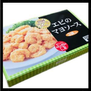 【コストコ失敗しない商品選び】エビのマヨソースは味は美味しいけど海老よりもソースがメイン?