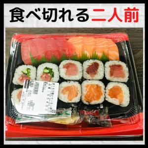 【コストコ】まぐろ3種とサーモン寿司は少人数向き!二人でも食べ切れる18貫
