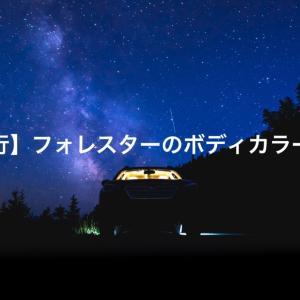 【現行】フィレスターのボディカラー選び