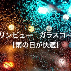 クリンビュー ガラスコート【雨の日が快適】