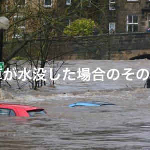 車が水没した場合のその後