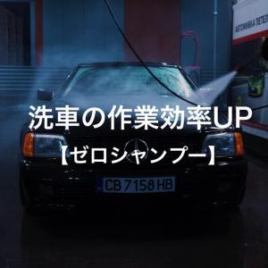 洗車の作業効率UP【ゼロシャンプー】