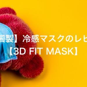 【中国製】冷感マスクのレビュー【3D FIT MASK】
