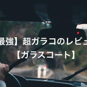 【最強】超ガラコのレビュー【ガラスコート】