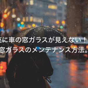 【夜間走行中】窓ガラスがギラギラして見えない【対応方法】