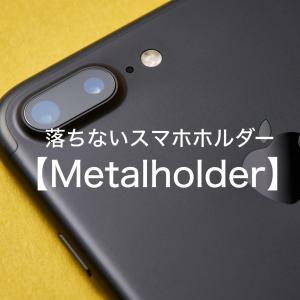 【高級感で差をつけろ!】落ちる心配なし。スマホホルダーのご紹介【Metalholder】