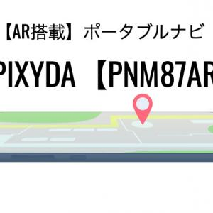 【AR搭載】ポータブルナビ PIXYDA【PNM87AR】を徹底解説