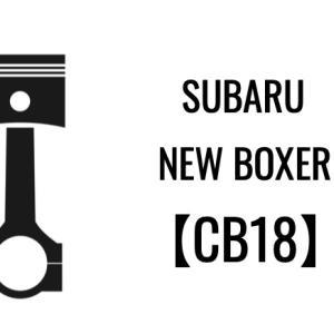 【永久保存版】CB18|スバル新型水平対向エンジン完全ガイド【現役社員が徹底解説】