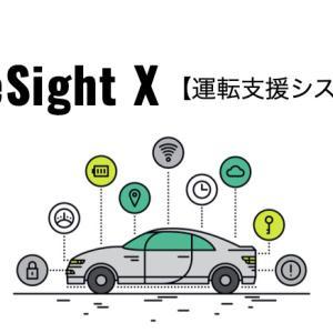 【完全保存版】アイサイトXの性能について徹底解説【運転支援システム編】
