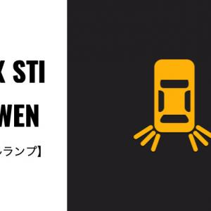 【ROWEN製】WRX用テールランプは本当に車検対応なのか?