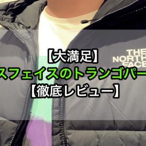 【大満足】ノースフェイスのトランゴパーカー【徹底レビュー】