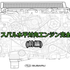 【永久保存版】EJ20|スバル水平対向エンジン完全ガイド(前編)【現役社員が徹底解説】