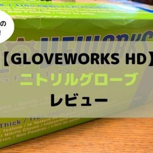 【GLOVE WORKS HD】ニトリルグローブのレビュー