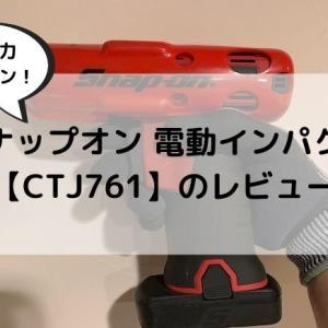 スナップオン|電動インパクト【CTJ761】のレビュー
