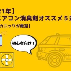【2021年】車のエアコン消臭剤オススメ5選【現役メカニックが厳選】