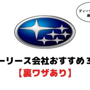 【スバル車】カーリース会社おすすめ3選【裏ワザあり】