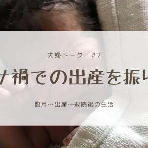 【夫婦トーク#2】コロナ禍での出産について妻に色々聞いてみた【臨月~退院後の生活】