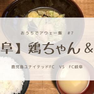 【おうちでアウェー飯#7】岐阜のB級グルメ『鶏ちゃん』の作り方解説!【鹿児島UFC】