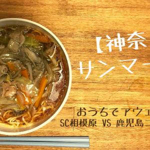 【おうちでアウェー飯#8】神奈川のご当地グルメ『サンマーメン』の作り方解説!【鹿児島UFC】