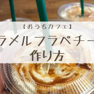【おうちカフェ】完全にスタバの味!キャラメルフラペチーノの作り方を再現してみた