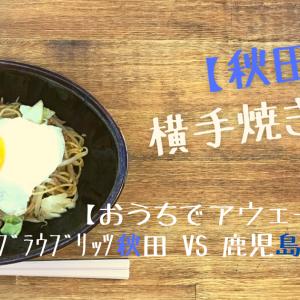 【激うま】秋田名物『横手焼きそば』の作り方解説!【おうちでアウェー飯#17|鹿児島UFC】