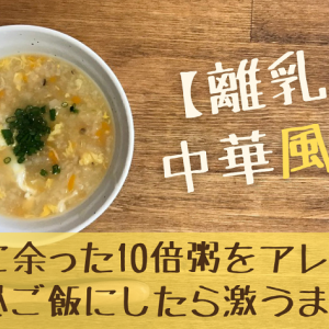 【離乳食】10倍粥の大人アレンジレシピ| 余りがちな離乳食を中華風雑炊にしてみた【激うま】
